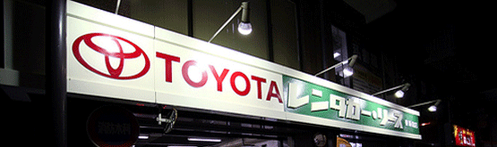 Toyota dealer sign